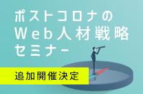 ポストコロナのWeb人材戦略セミナー