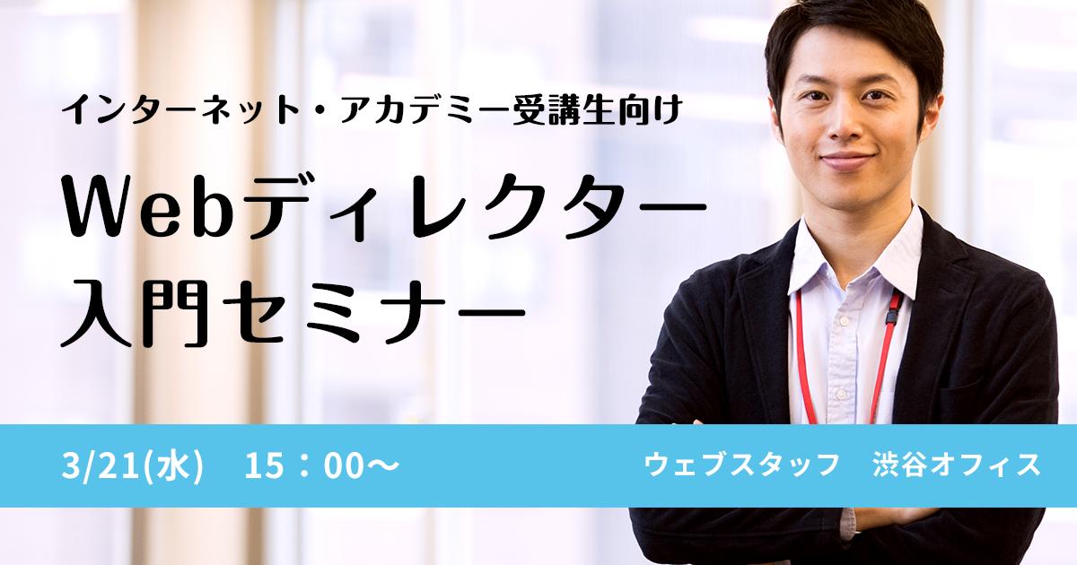 【インターネット・アカデミー受講生向け】Webディレクター入門セミナー