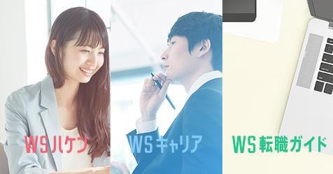 IT・Web業界に特化した求人サイト、WEB STAFFをリニューアル<span class='news_page_ttl_br'>~WSハケン・WSキャリア・転職ガイドの3サイトが誕生!~<span>