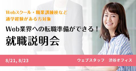 【未経験必見!】Web業界への転職準備ができる!就職説明会[渋谷オフィス]