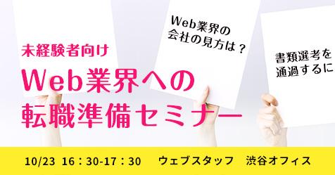 【未経験者向け】Web業界への転職準備セミナー [渋谷オフィス]