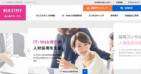 WEB STAFF法人サイト・コーポレートサイトをリニューアル