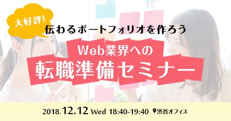 【大好評!伝わるポートフォリオを作ろう】Web業界への転職準備セミナー [渋谷オフィス]