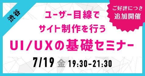 <ご好評につき追加開催> ユーザー目線でサイト制作を行うUI/UXの基礎セミナー[渋谷]
