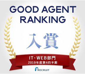 GOOD AGENT RANKING 2019年度第4四半期 入賞