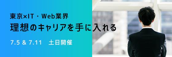 東京×IT・Web業界で理想のキャリアを手に入れる