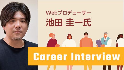 「公開キャリアインタビューWeb業界ハタラク名鑑 ~Webプロデューサー 池田さん~」開催のお知らせ