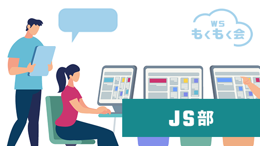「脱コピペのためのミニ課題付き!WSもくもく会 JS部 for Frontend Engineers」開催のお知らせ