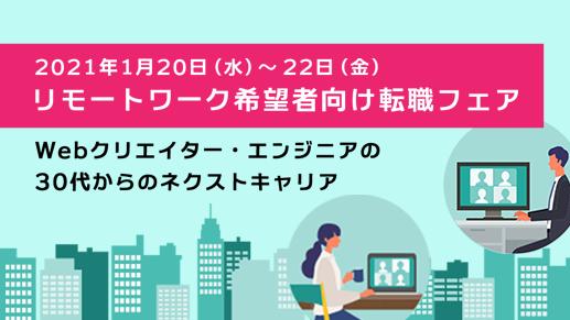 「リモートワーク希望者向け転職フェア」1月20日(水)~22日(金)に開催