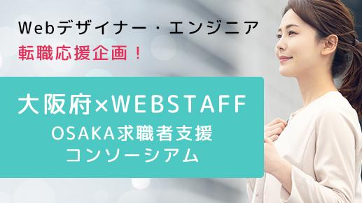 「OSAKA求職者支援コンソーシアム」に参画 Webデザイナー・エンジニアの再就職・転職応援する特設ページを開設