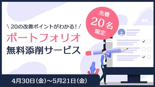 【先着20名限定】 20の改善ポイントがわかる! ポートフォリオ無料添削サービス