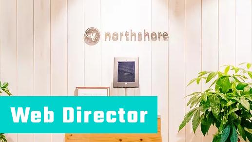 Webディレクター必見!ノースショアが挑む、広告業界の働き方改革~現役マネージャーがリアルを語る~
