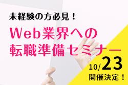 【未経験者向け】Web業界への転職準備セミナー