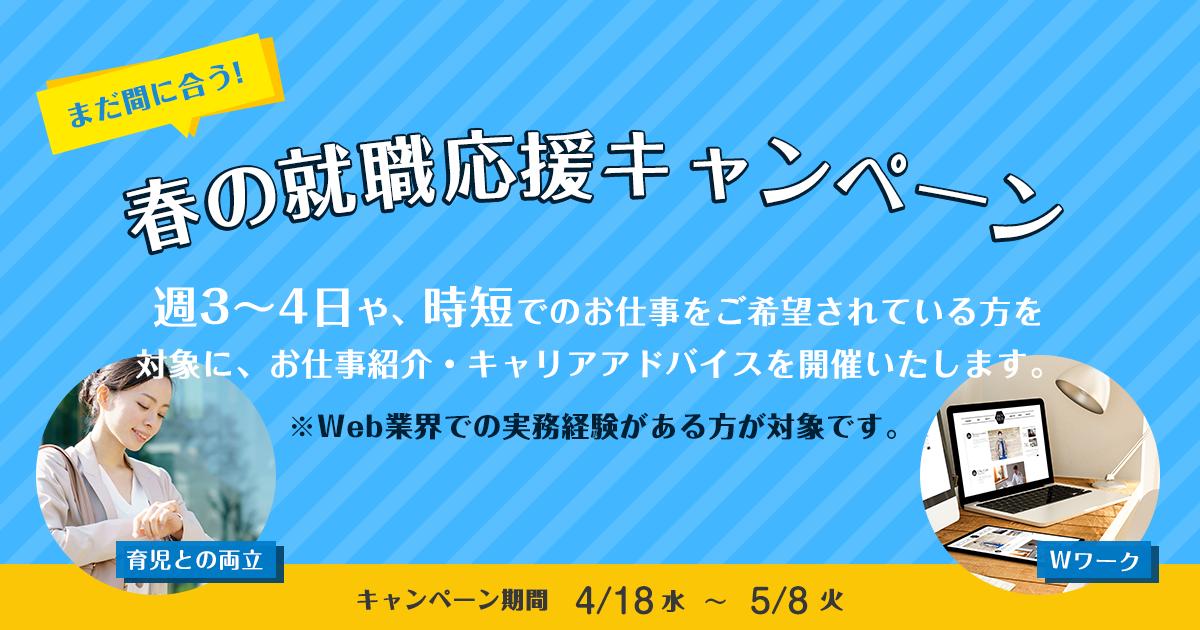 【週3・4日、時短勤務希望の方対象】まだ間に合う!春の就職応援キャンペーン