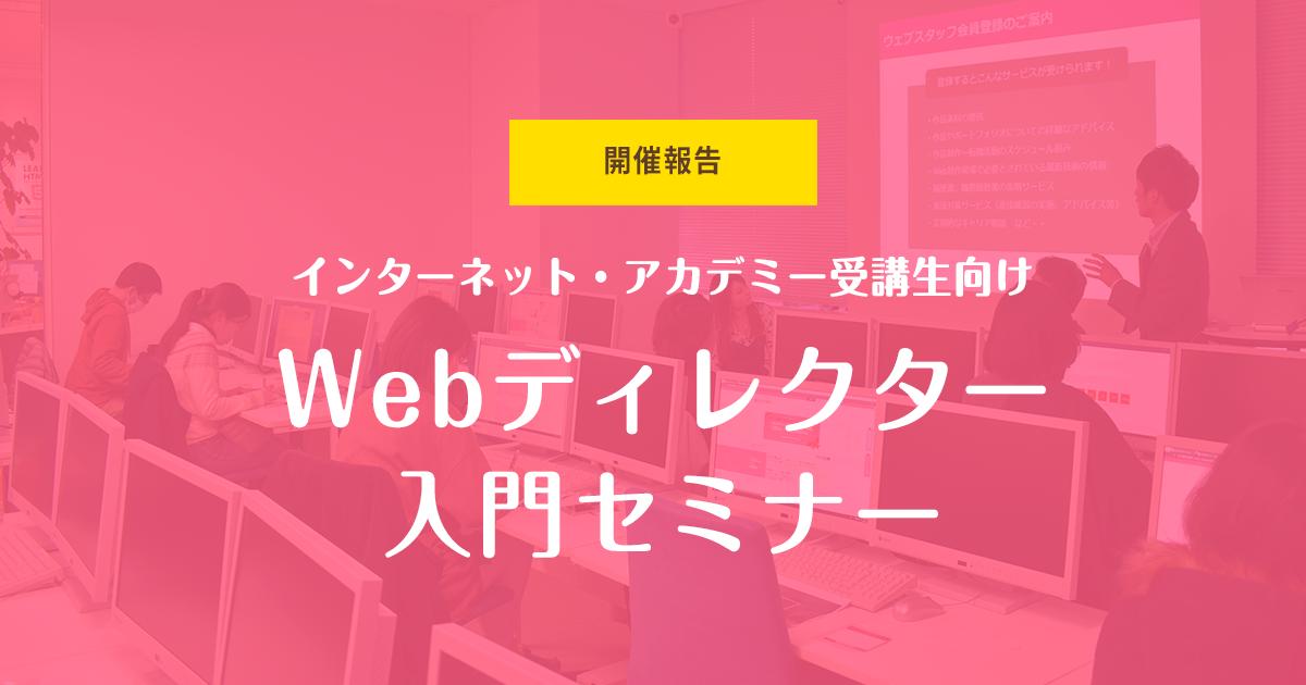 【開催報告】インターネット・アカデミー受講生向け Webディレクター入門セミナー