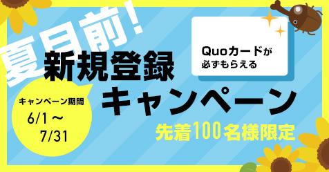先着100名様限定★Quoカードが必ずもらえる!夏目前の新規登録キャンペーン