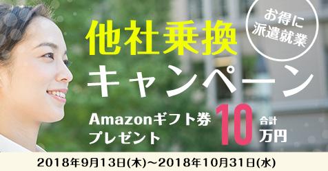 最大で10万円もらえる!他社乗換キャンペーン!