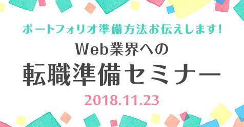 【ポートフォリオ準備方法お伝えします!】Web業界への転職準備セミナー [渋谷オフィス]