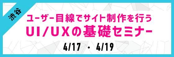 UIUXセミナー渋谷