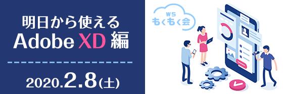 WSもくもく会~明日から使えるAdobe XD編~