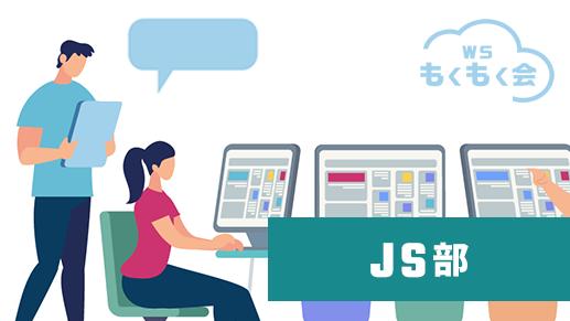 「WSもくもく会 JS部 for Designers@オンライン 8.22(土)」開催のお知らせ
