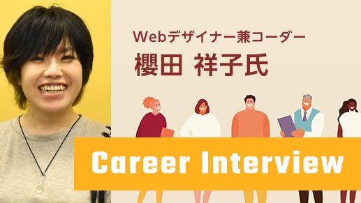 「公開キャリアインタビューWeb業界ハタラク名鑑 ~Webデザイナー・コーダー 櫻田さん~」開催のお知らせ