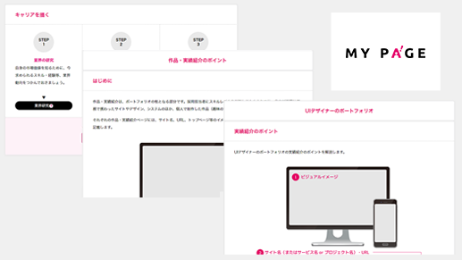 ポートフォリオ作成のポイントがわかる!Webクリエイター向け転職準備コンテンツを公開