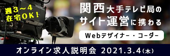 週3~4在宅OK!関西大手テレビ局のサイト運営に携わるWebデザイナー・コーダー