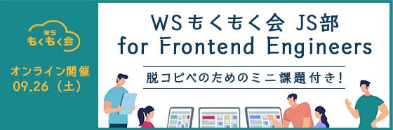 脱コピペのためのミニ課題付き!WSもくもく会 JS部 for Frontend Engineers