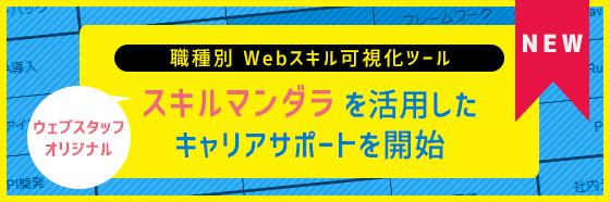 ウェブスタッフオリジナルの職種別Webスキル可視化ツール「スキルマンダラ」を活用したキャリアサポート