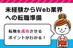 未経験からWeb業界への転職準備