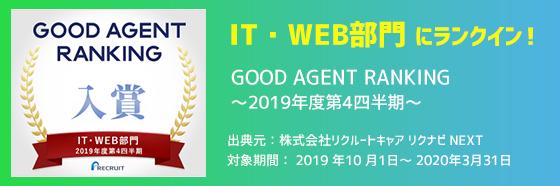 優秀なエージェントを評価する「GOOD AGENT RANKING ~2019年度第4四半期~」にランクイン
