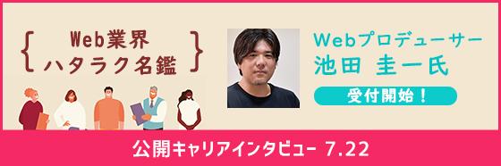 公開キャリアインタビューVol.1「Web業界ハタラク名鑑」