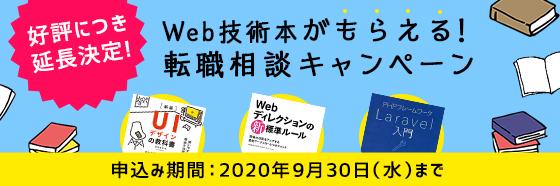 Web技術本がもらえる!転職相談キャンペーン