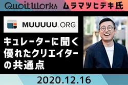 MUUUUU.ORGキュレーターに聞く、優れたクリエイターの共通点