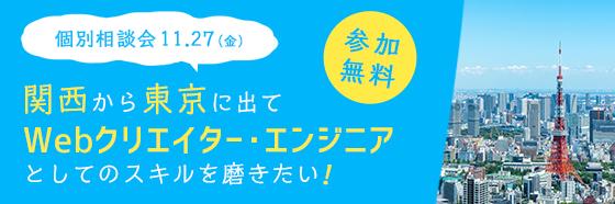 関西から東京に出てWebクリエイター・エンジニアとしてのスキルを磨きたい!